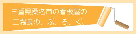 三重県桑名市の看板屋の工場長の、ぶ、ろ、ぐ。