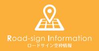 ロードサイン空枠情報