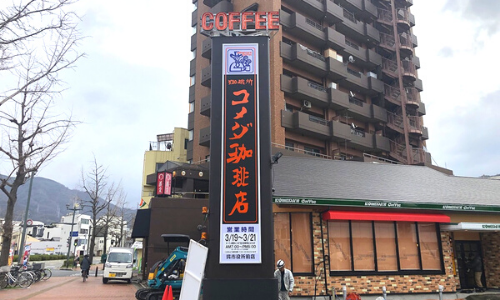 コメダ珈琲店 呉市役所前店 様 2019.03.12施工