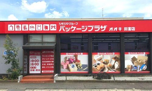 パッケージプラザ田富店 様 2019.07.29施工