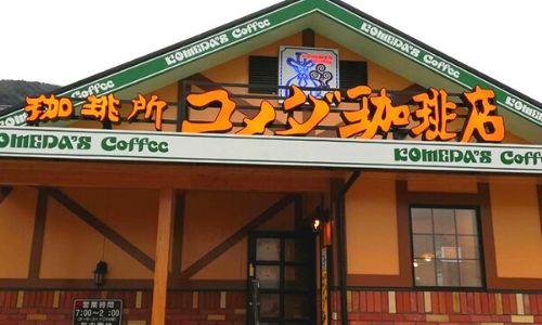 コメダ珈琲店 大野城乙金店 様 2019.03.11施工