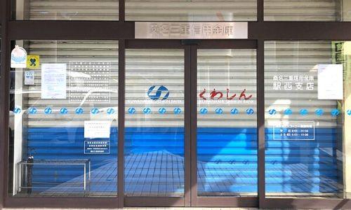 桑名三重信用金庫 駅西支店 様 2019.03.18施工