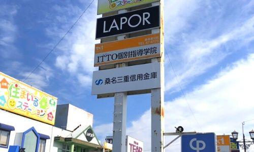 桑名三重信用金庫 星川支店 様 2019.04.15施工