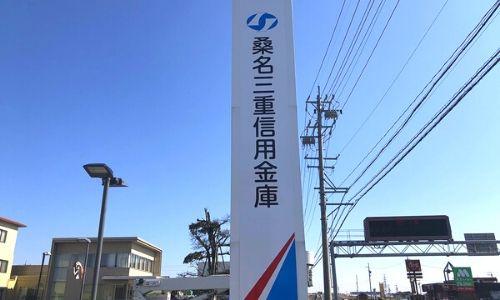 桑名三重信用金庫 蟹江支店 様 2019.04.15施工