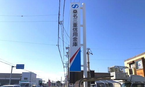 桑名三重信用金庫 長島支店 様 2019.04.15施工