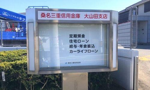 桑名三重信用金庫 大山田支店 様 2019.04.15施工