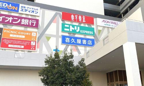 ニトリEXPRESS イオンモール広島府中店 様 2020.04.23施工