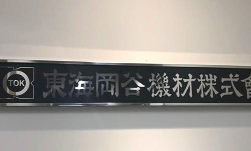 東海岡谷機材株式会社 様 2019.02.26施工