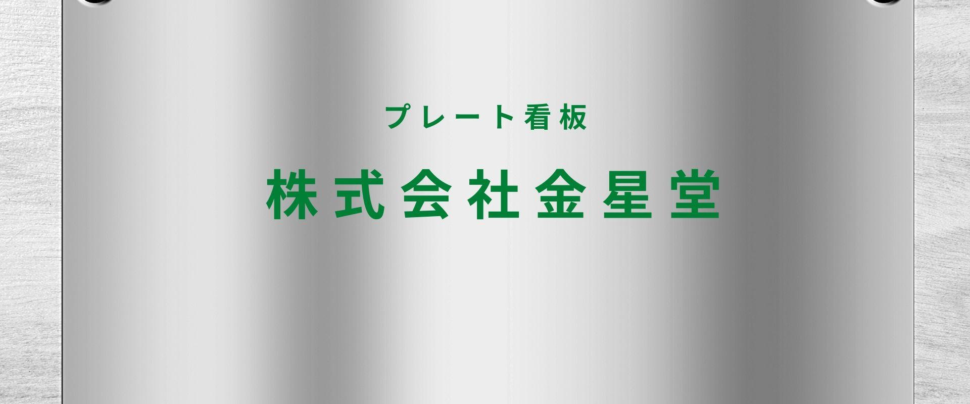 株式会社金星堂