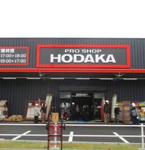 ホダカ静岡SBS通り店 様 2020.05.07施工