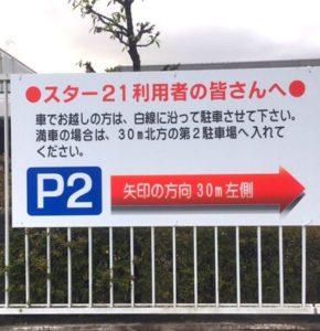 2020.05.18 桑名スター21 様