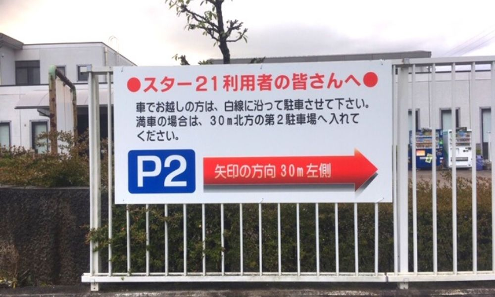 桑名スター21 様 2020.05.18施工