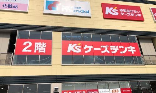 ケーズデンキ じゃんぼスクエア熊取店 様 2020.05.07施工