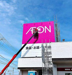 2020.05.18 イオン浪江店 様