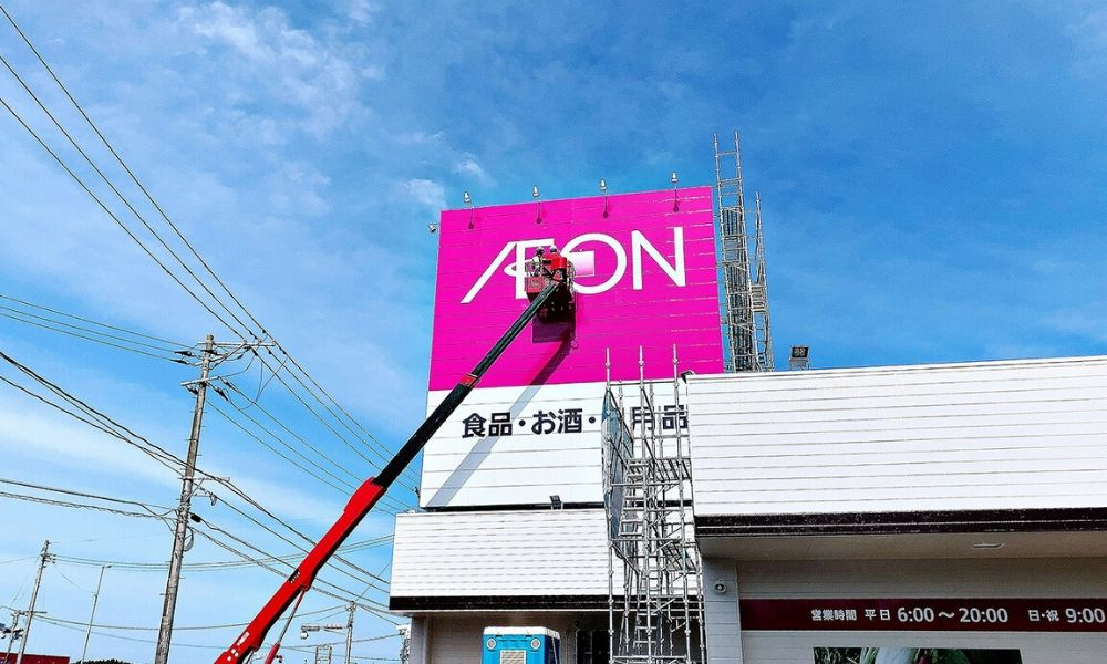 イオン浪江店 様 2020.05.18施工