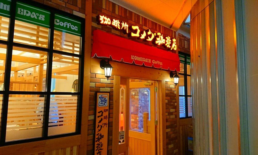 コメダ珈琲店 青森イトーヨーカドー店 様 2020.05.25施工