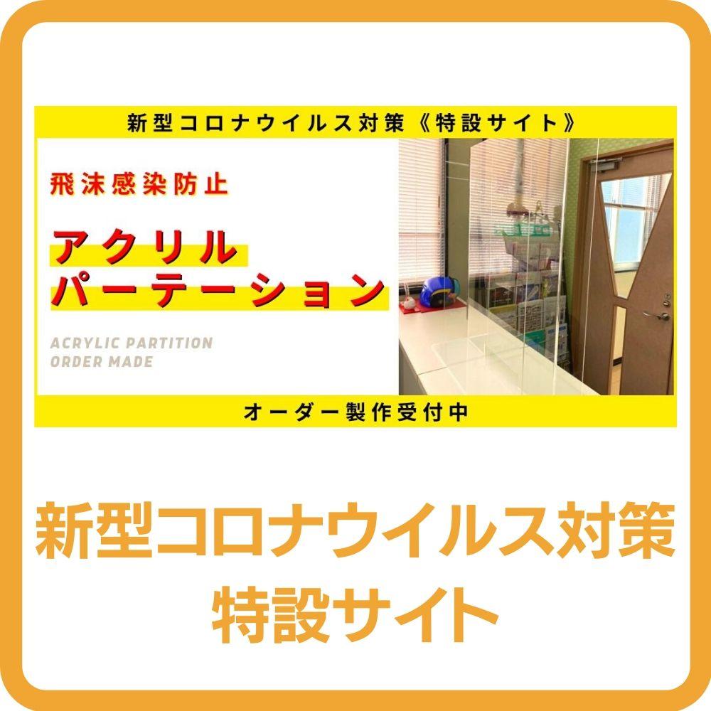 新型コロナウイルス対策特設サイト