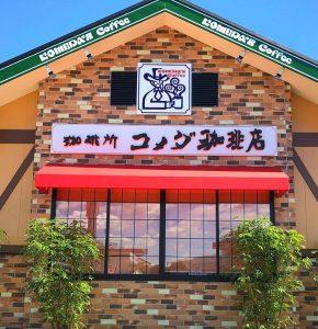 コメダ珈琲店 諫早店 様 2019.08.25施工