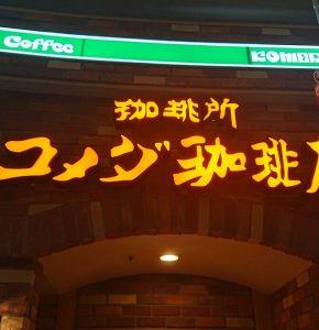 コメダ珈琲店 イオンモール盛岡南店 様 2019.06.07施工