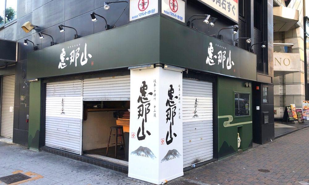 恵那山 様 2020.06.24施工
