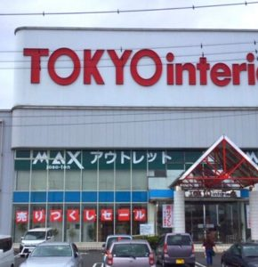 2020.06.05 東京インテリア家具アウトレット専門店 MAX常総店 様