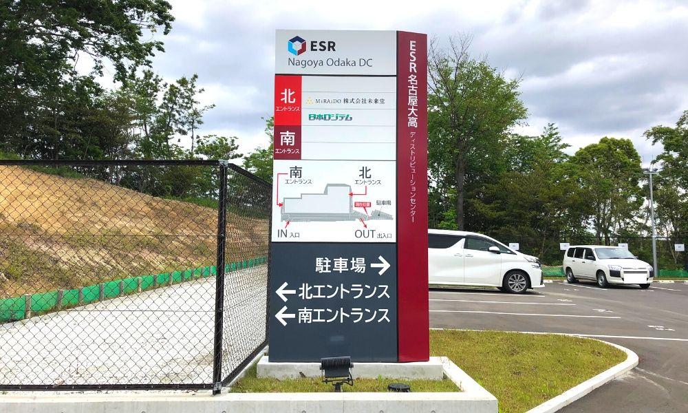 ESR名古屋大高ディストリビューションセンター 様 2020.06.14施工