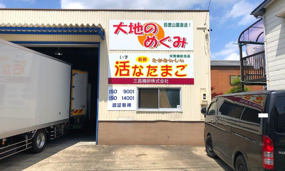 三昌鶏卵株式会社 名古屋営業所 様 2020.06.13施工