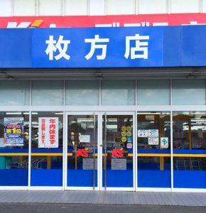 ケーズデンキ 枚方店 様 2016.04.14施工