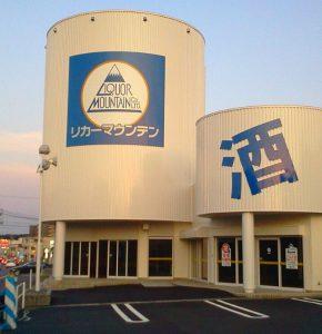 2011.10.24 リカーマウンテン 知多店 様