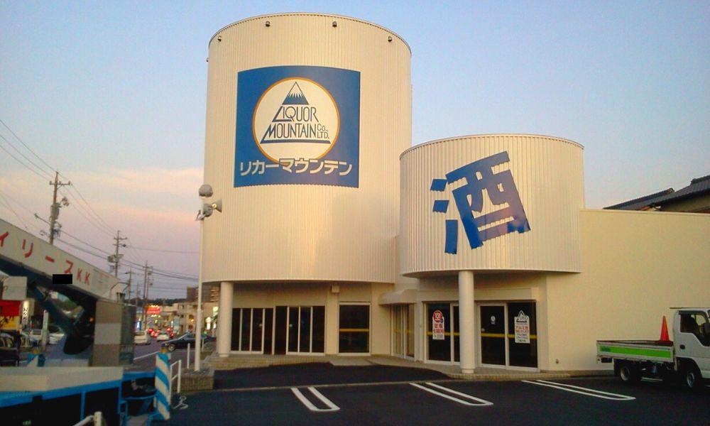 リカーマウンテン 知多店 様 2011.10.24施工