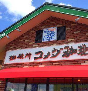 コメダ珈琲店 出雲姫原店 様 2015.07.30施工