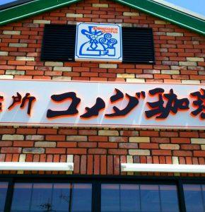 コメダ珈琲店 七尾店 様 2018.08.01施工