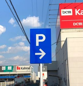 DCMカーマ 豊川西店 様 2020.03.02施工