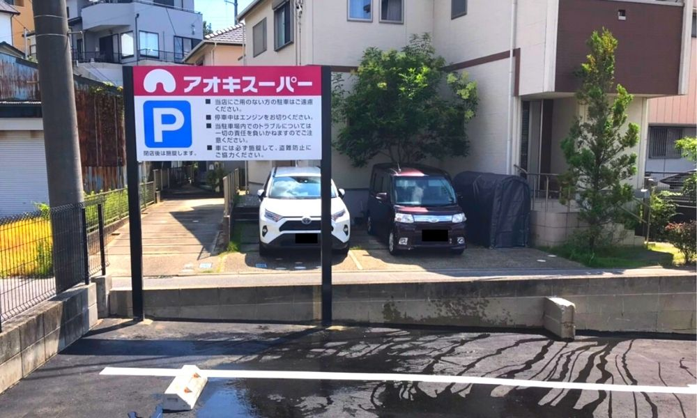 アオキスーパー 伊賀店 様 2020.08.01施工