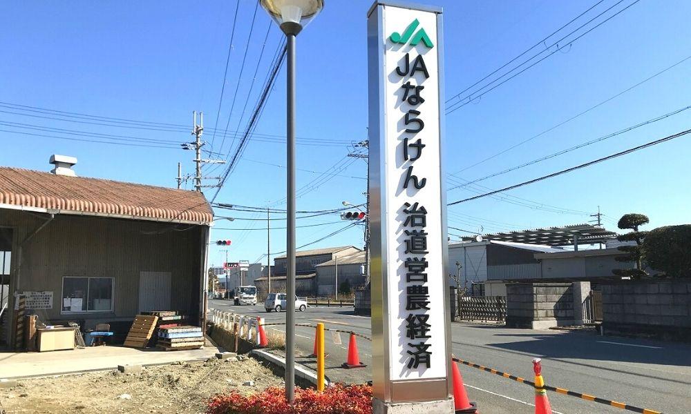 JAならけん 治道営農経済 様 2019.03.09施工