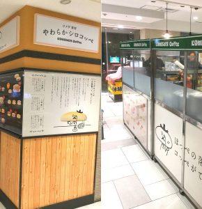 コメダ謹製 やわらかシロコッペ 大丸梅田店 様 2018.02.27施工