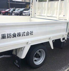 三重防食株式会社 様 2020.09.23施工