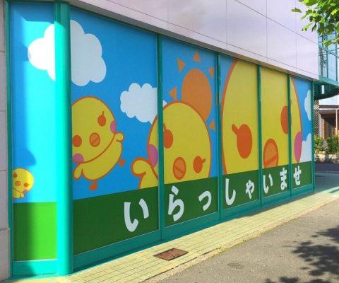 スーパーサンシ 桜花台店 様 2019.05.22施工