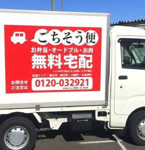 株式会社柿安本店 様 2019.03.08施工