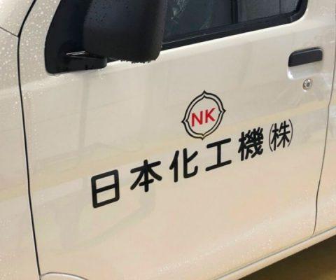 日本化工機株式会社 様 2020.09.26施工
