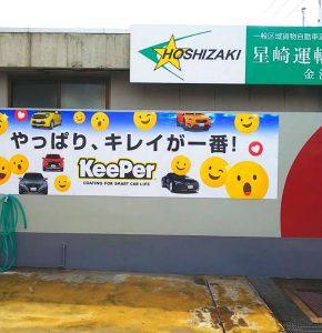 星崎運輸株式会社 オートオアシス星崎SS 湊給油所 様 2020.05.18施工