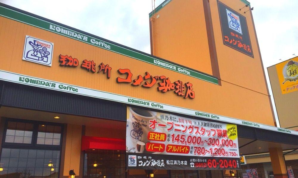 コメダ珈琲店 松江浜乃木店 様 2018.03.12施工
