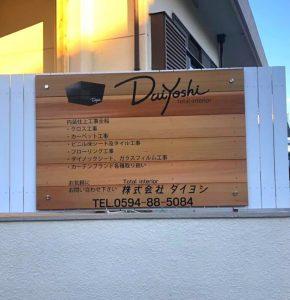 株式会社ダイヨシ 様 2019.11.30施工