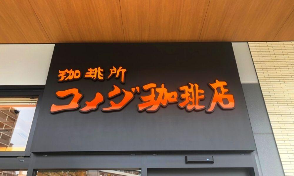 コメダ珈琲店 BRANCHI博多パピヨンガーデン店 様 2020.02.14施工