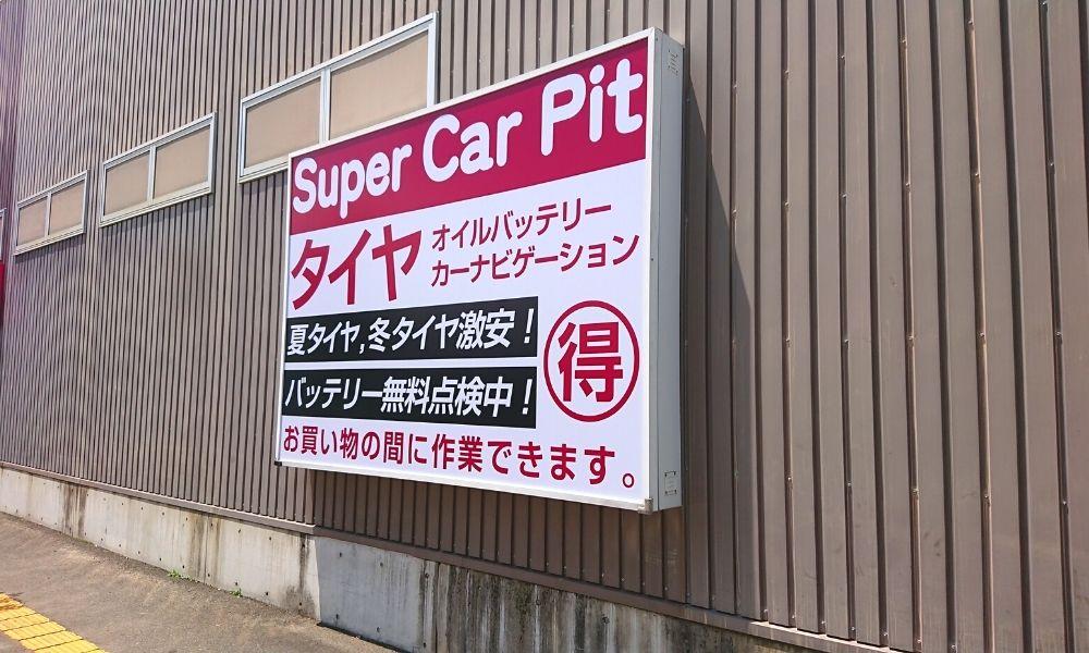 スーパーカーピットJCA栗原志波姫店 様 2020.06.12施工