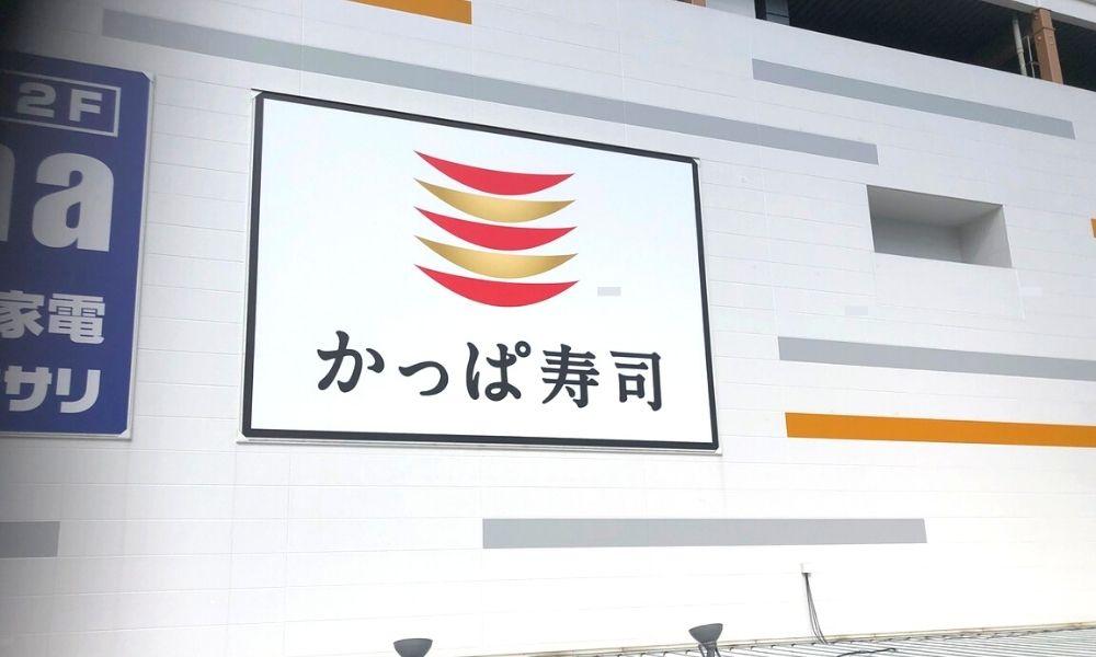かっぱ寿司 イオンモール与野店 様 2020.06.11施工