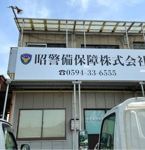昭警備保障株式会社 様 2021.03.29施工