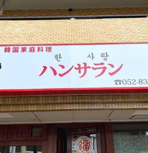 韓国家庭料理ハンサラン 様 2020.08.03施工