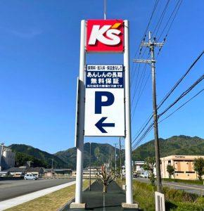 ケーズデンキ和田山 様 2021.05.10施工