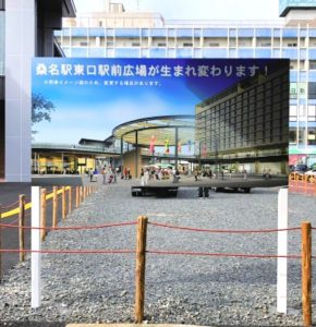 桑名駅前広場 完成イメージ看板 2020.10.14施工